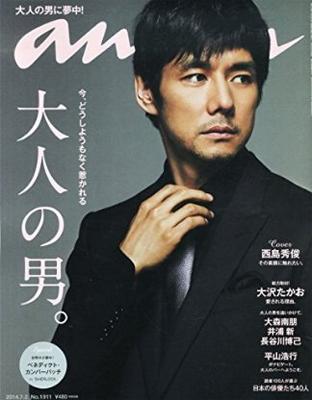「an・an」(2014年7月2日号/マガジンハウス)