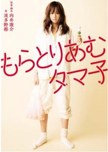 『もらとりあむタマ子』エムオン・エンタテインメント
