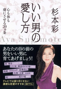 『いい男の愛し方 心も体も虜にさせる20ヵ条』朝日新聞出版