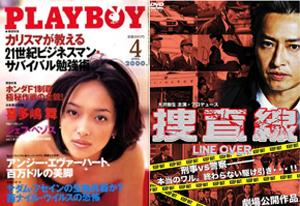 左:「PLAYBOY 日本版 2000年 04月号 」集英社/右:『捜査線 LINE OVER』GPミュージアム