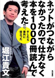 『ネットがつながらなかったので仕方なく本を1000冊読んで考えた そしたら意外に役立った』角川書店