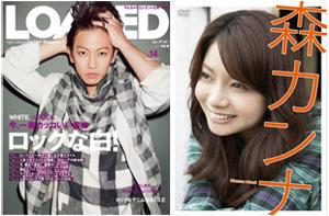 左:「LOADED vol.14」メディアボーイ/右:『森カンナ 20歳の記念日」TOEI COMPANY,LTD.