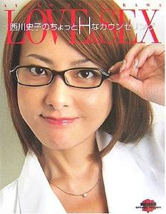 『LOVE & SEX―西川史子のちょっとHなカウンセリング』学習研究社