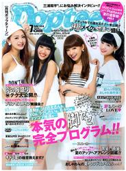 「Popteen 2014年 07月号」(角川春樹事務所)
