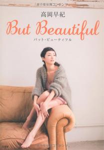 『But Beautiful』宝島社
