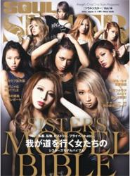 「SOUL SISTER Vol.14 2013年 11月号」(ミリオン出版)
