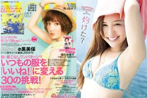 左:『MORE 2013年 08月号』集英社/右:『灼けた?』講談社