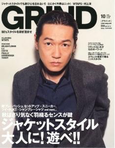 『GRIND vol.26』実業之日本社