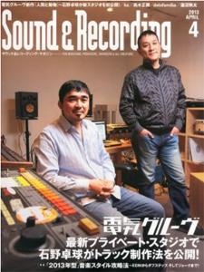 『Sound & Recording Magazine 2013年 04月号』リットーミュージック