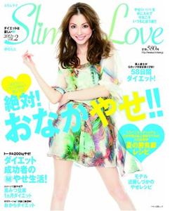 『Slim Love VOL.2 』マキノ出版