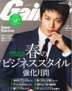 『Gainer 2014年 04月号』光文社