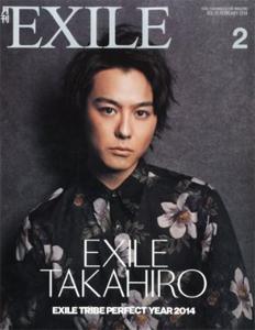 『月刊 EXILE 2014年 02月号』LDH