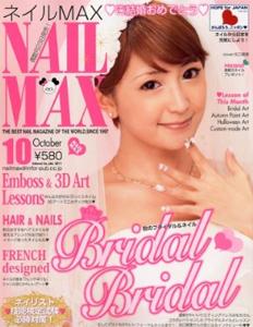 「NAIL MAX 2011年 10月号」インフォレスト