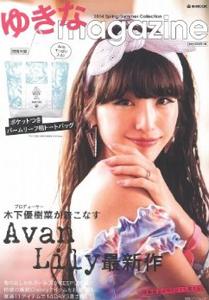 『ゆきなmagazine 2014 Spring/Summer Collection』宝島社