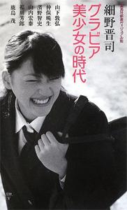 『グラビア美少女の時代』集英社