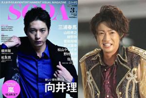左:『SODA 2014年 3/1号』ぴあ