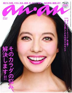 『an・an 2014年 4/2号』マガジンハウス