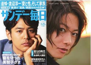 左:『サンデー毎日 2014年 5/25号』 毎日新聞社/右:『ALTERNATIVE』マガジンハウス