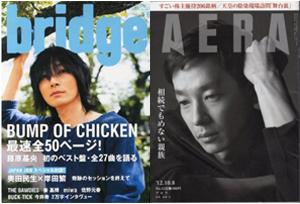 左:『bridge 2013年 06月号』ロッキング・オン/右:『AERA 2012年 10/8号』朝日新聞出版