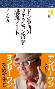 『ドン小西のファッション哲学講義ノート』にんげん出版