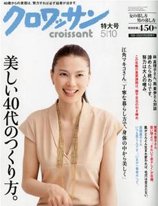 『クロワッサン 2010年 5/10号』マガジンハウス