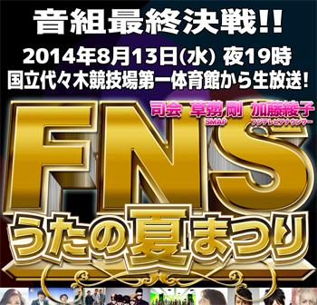 『FNSうたの夏まつり2014』公式HPより