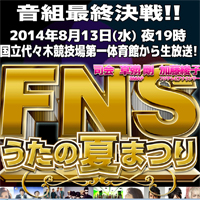 fns0814s