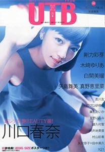 『UTB 2014年 08月号』ワニブックス