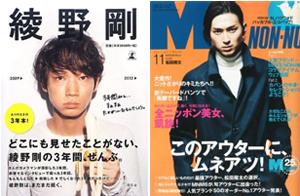 左:『綾野剛 20092013』幻冬舎/右:『MEN'S NON・NO 2011年 11月号』集英社