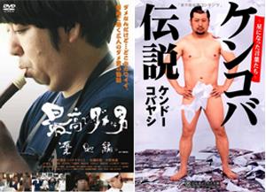 左:『最高でダメな男 築地編』TOブックス/右:『ケンコバ伝説』幻冬舎