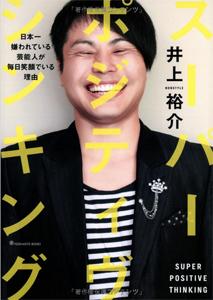 『スーパー・ポジティヴ・シンキング ~日本一嫌われている芸能人が毎日笑顔でいる理由~』ワニブックス