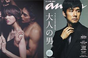 左:『昼顔~平日午後3時の恋人たち~』公式HPより/右『an・an 2014年 7/2号』マガジンハウス