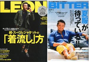 左:『LEON 2014年 04月号』主婦と生活社/右:『BITTER 2014年 07月号』大洋図書