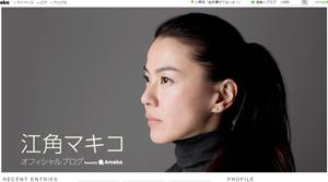 江角マキコオフィシャルブログより