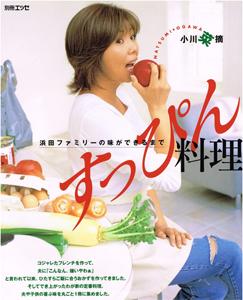 『小川菜摘すっぴん料理―浜田ファミリーの味ができるまで』扶桑社