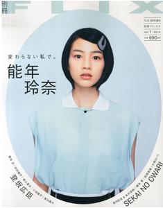 『別冊FLIX (FLIX2014年9月号増刊)』ビジネス社