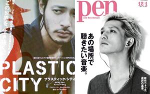 左:『PLASTIC CITY』メディアファクトリー/右:『Pen 2011年 12/1号』阪急コミュニケーションズ