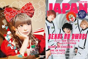左:『100%KPP WORLD TOUR 2013 OFFICIAL DOCUMENTARY』ワーナーミュージック・ジャパン/右:『ROCKIN'ON JAPAN (ロッキング・オン・ジャパン) 2014年 06月号』ロッキング・オン