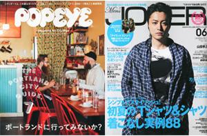 左:『POPEYE 2014年 07月号』マガジンハウス/右:『Men's JOKER 2014年 06月号』ベストセラーズ