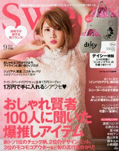 『sweet 2014年 09月号』宝島社
