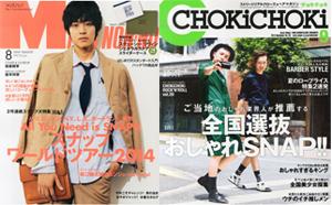 左:『MEN'S NON・NO 2014年 08月号』集英社/右:『CHOKi CHOKi 2014年 09月号』内外出版社