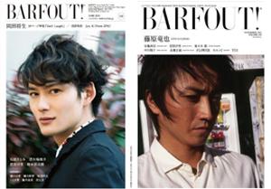 左:『BARFOUT! 225 岡田将生』幻冬舎/右:『BARFOUT! 194 藤原竜也』幻冬舎