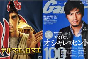 左:『テルマエ・ロマエ 通常盤』東宝/右『Gainer 2014年 03月号』光文社