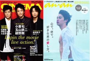 左:『シネマスクエアvol.64』日之出出版/右:『an・an SPECIAL 心で。体で。好きな男の愛し方。』マガジンハウス