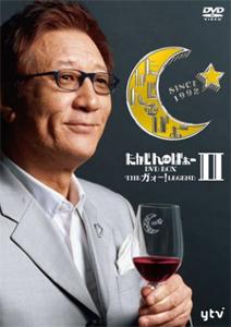 『たかじんnoばぁ~DVD-BOX THEガォー!LEGEND II』東宝