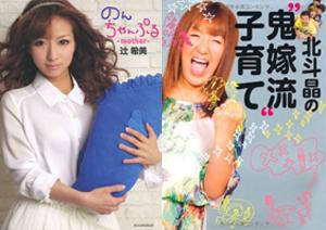 """左:『のんちゃんぷる -mother- 』講談社/右:『北斗晶の""""鬼嫁流""""子育て!』扶桑社"""