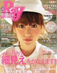 『Ray 2014年 07月号』主婦の友社