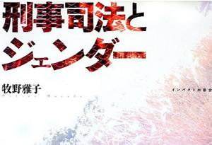 『刑事司法とジェンダー』インパクト出版会