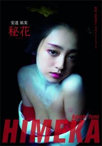 『映画「花宵道中」公式ビジュアルブック 安達祐実 秘花 』集英社