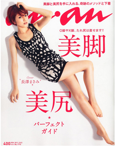 『an・an 2011年 10/5号』マガジンハウス